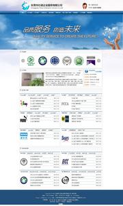 亿诺咨询 企业官网建设 微站建设