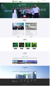 豆萁科技 企业官网建设 微站建设