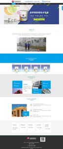 中海环保 企业官网建设 微站建设