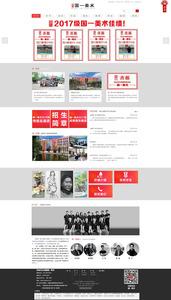 国一美术 企业官网建设 微站建设