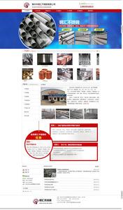 钢汇不锈钢 企业官网建设 微站建设