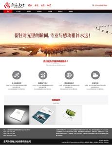 巨海文化 企业官网建设 微站建设