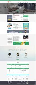 学诚教育 企业官网建设 微站建设