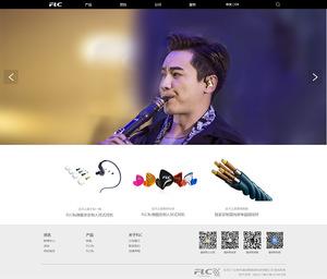 福徕斯科技 企业官网建设 微站建设