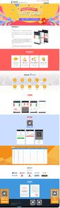 蚂蚁交易 企业官网建设 微站建设