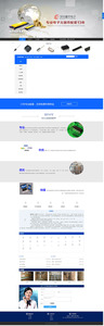 嘉宇电子 企业官网建设 微站建设