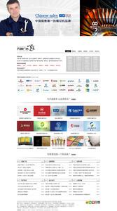 天道广告 企业官网建设 微站建设