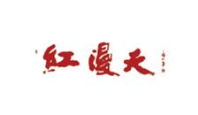 东莞红漫天家具有限公司,选择东莞网站建设公司为其开发电商平台及微商城